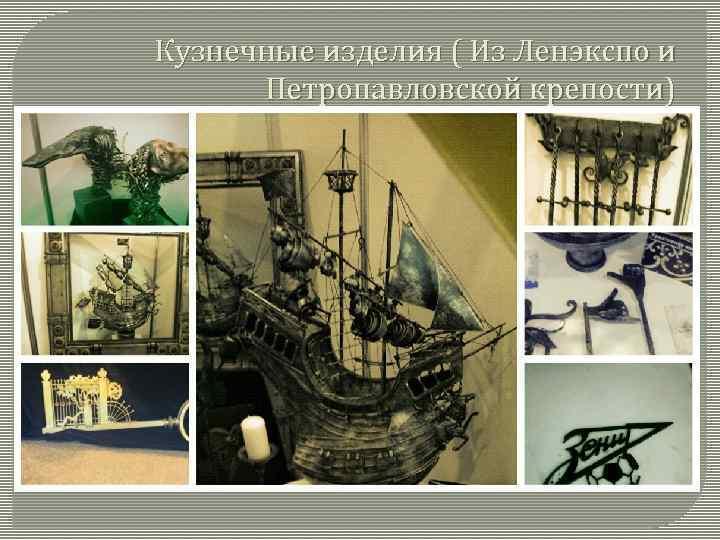 Кузнечные изделия ( Из Ленэкспо и Петропавловской крепости)