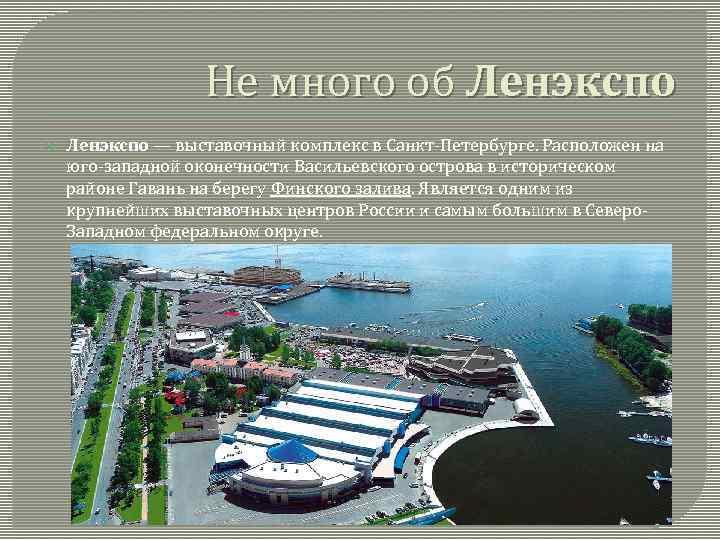Не много об Ленэкспо — выставочный комплекс в Санкт-Петербурге. Расположен на юго-западной оконечности Васильевского
