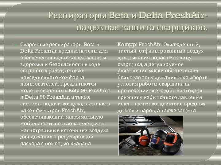 Респираторы Beta и Delta Fresh. Airнадежная защита сварщиков. Сварочные респираторы Beta и Delta Fresh.