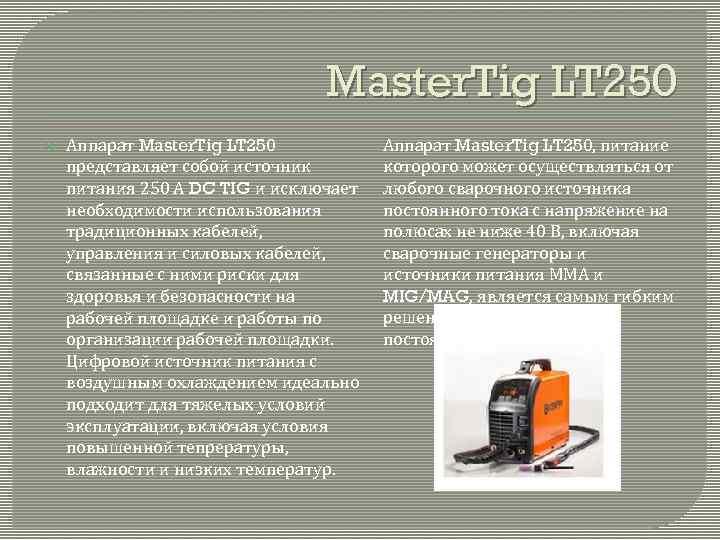 Master. Tig LT 250 Аппарат Master. Tig LT 250 представляет собой источник питания 250