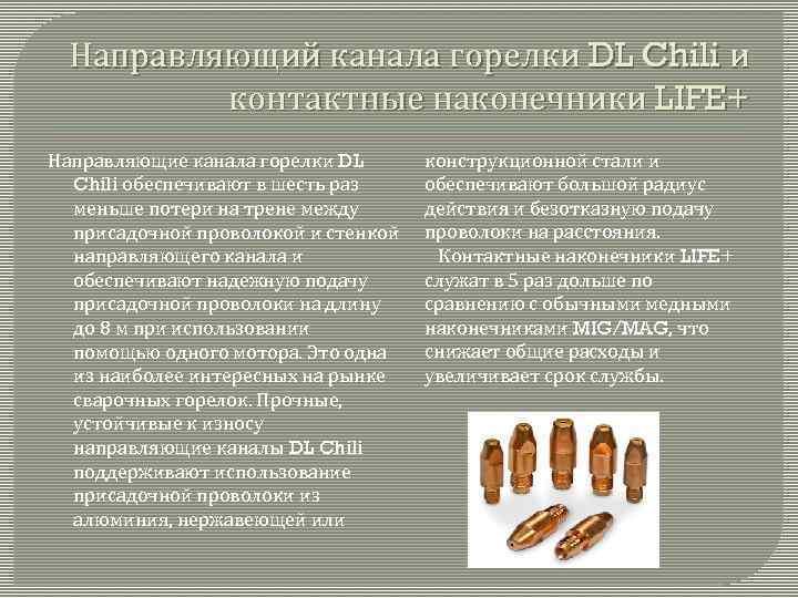Направляющий канала горелки DL Chili и контактные наконечники LIFE+ Направляющие канала горелки DL Chili