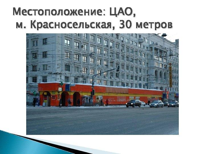 Местоположение: ЦАО, м. Красносельская, 30 метров