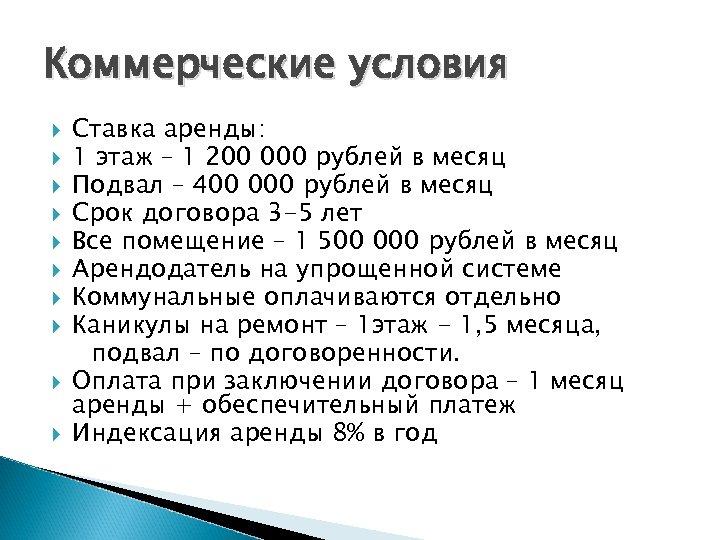 Коммерческие условия Ставка аренды: 1 этаж – 1 200 000 рублей в месяц Подвал