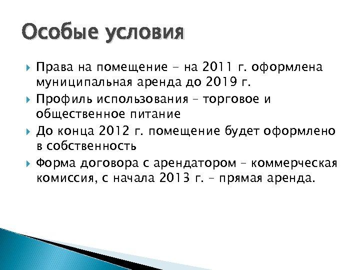Особые условия Права на помещение - на 2011 г. оформлена муниципальная аренда до 2019