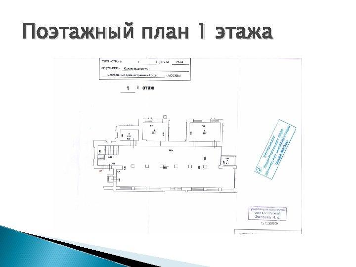Поэтажный план 1 этажа