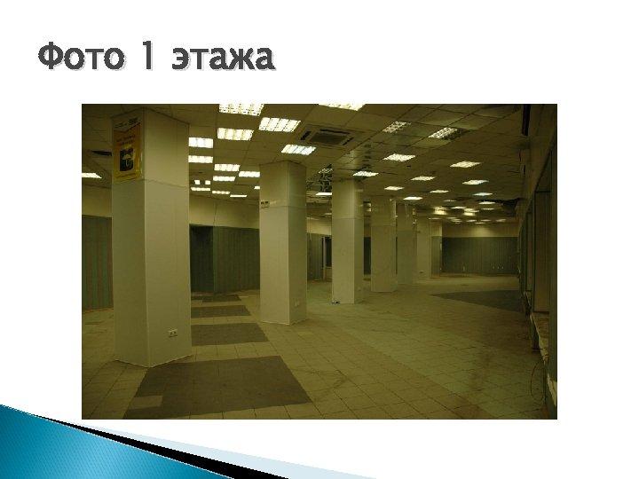 Фото 1 этажа