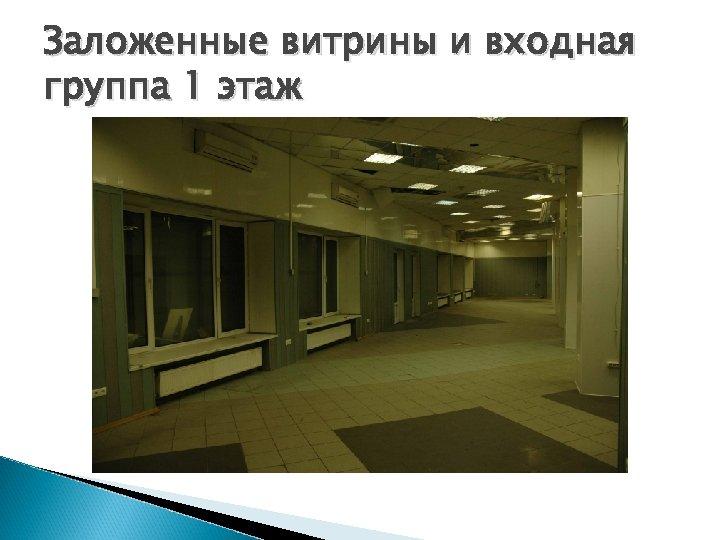 Заложенные витрины и входная группа 1 этаж