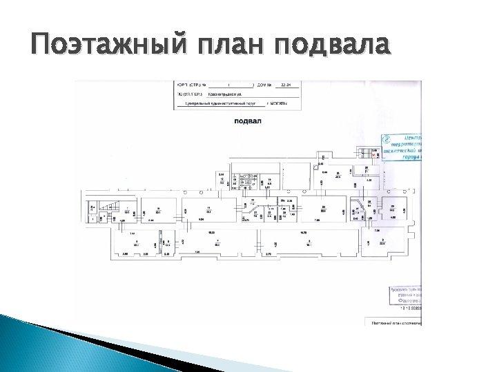Поэтажный план подвала