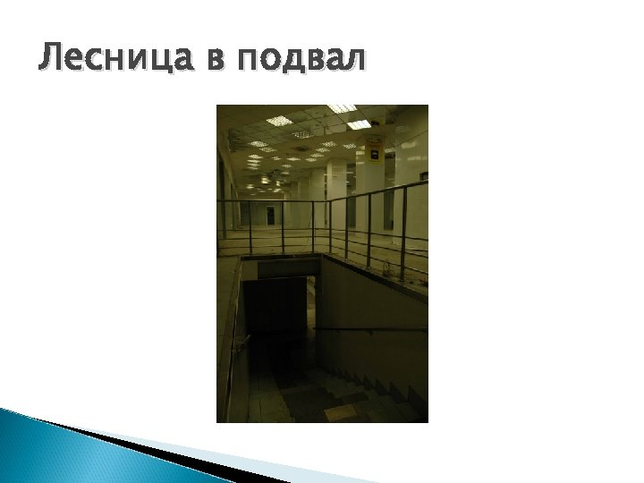 Лесница в подвал