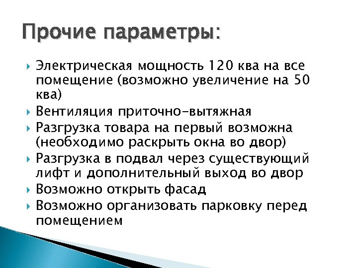 Прочие параметры: Электрическая мощность 120 ква на все помещение (возможно увеличение на 50 ква)
