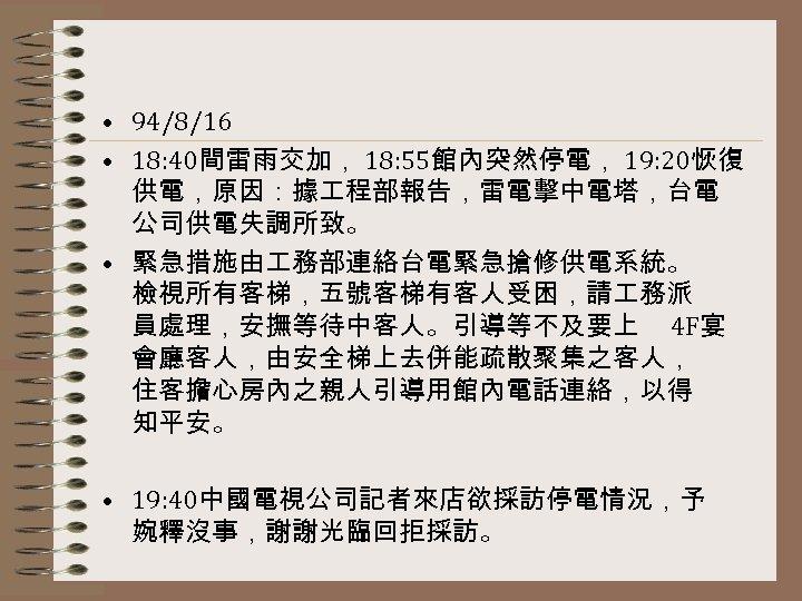 • 94/8/16 • 18: 40間雷雨交加, 18: 55館內突然停電, 19: 20恢復 供電,原因:據 程部報告,雷電擊中電塔,台電 公司供電失調所致。 •