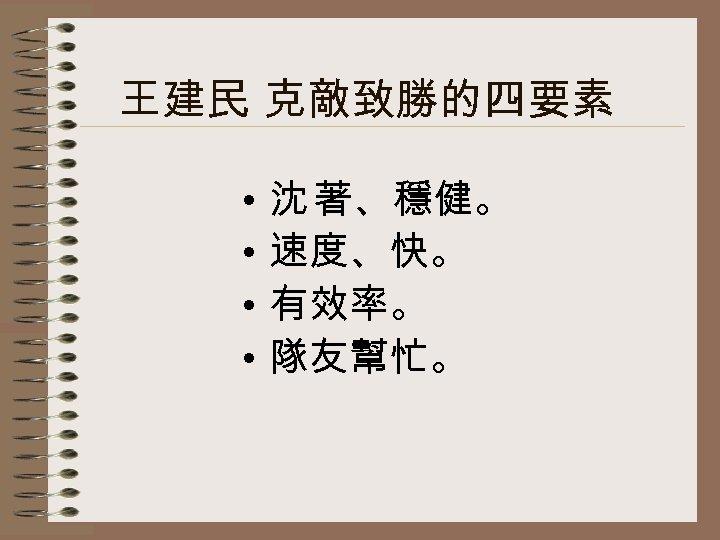 王建民 克敵致勝的四要素 • • 沈 著、穩健。 速度、快。 有效率。 隊友幫忙。