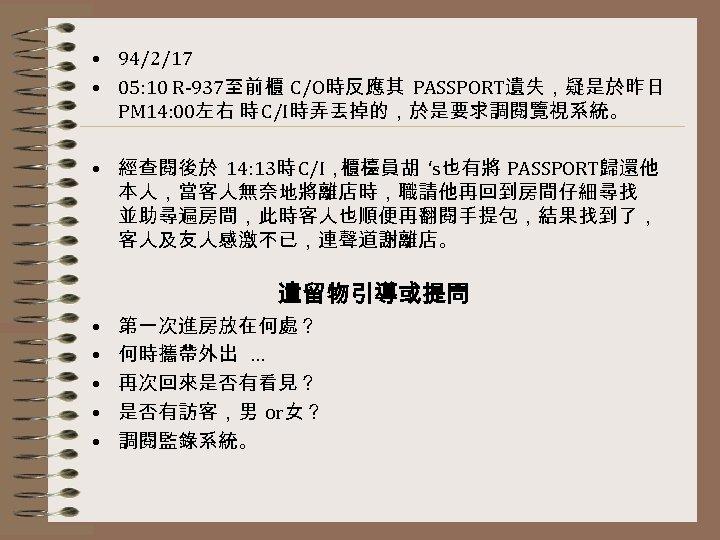 • 94/2/17 • 05: 10 R-937至前櫃 C/O時反應其 PASSPORT遺失,疑是於昨日 PM 14: 00左右 時 C/I時弄丟掉的,於是要求調閱覽視系統。