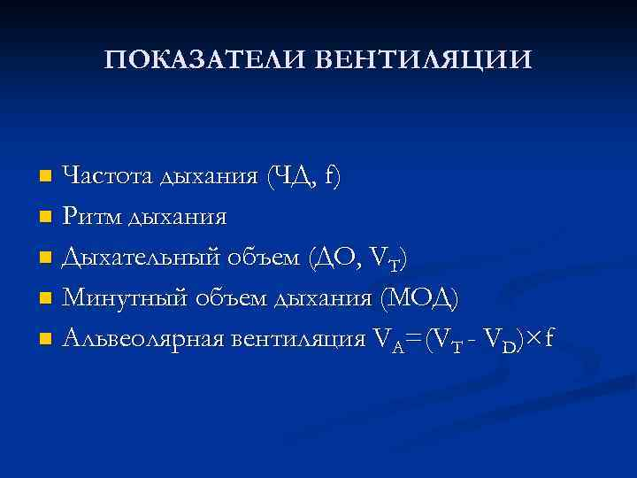 ПОКАЗАТЕЛИ ВЕНТИЛЯЦИИ Частота дыхания (ЧД, f) n Ритм дыхания n Дыхательный объем (ДО, VT)
