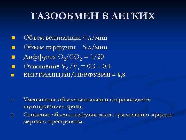 ГАЗООБМЕН В ЛЕГКИХ n n Объем вентиляции 4 л/мин Объем перфузии 5 л/мин Диффузия