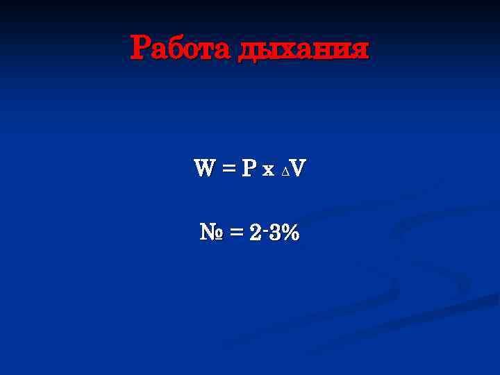 Работа дыхания W = P x ∆V № = 2 -3%