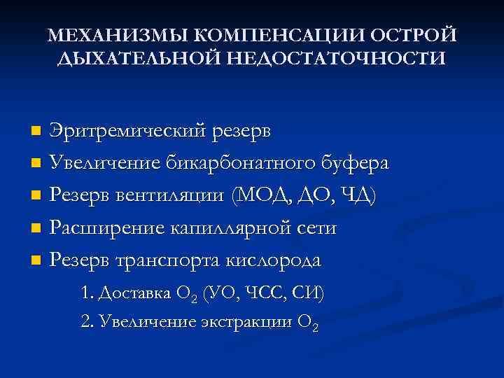 МЕХАНИЗМЫ КОМПЕНСАЦИИ ОСТРОЙ ДЫХАТЕЛЬНОЙ НЕДОСТАТОЧНОСТИ Эритремический резерв n Увеличение бикарбонатного буфера n Резерв вентиляции