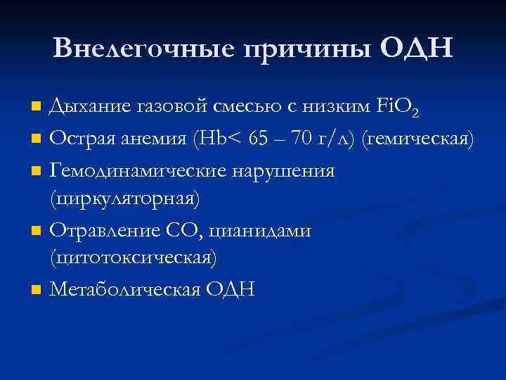 Внелегочные причины ОДН n n n Дыхание газовой смесью с низким Fi. O 2