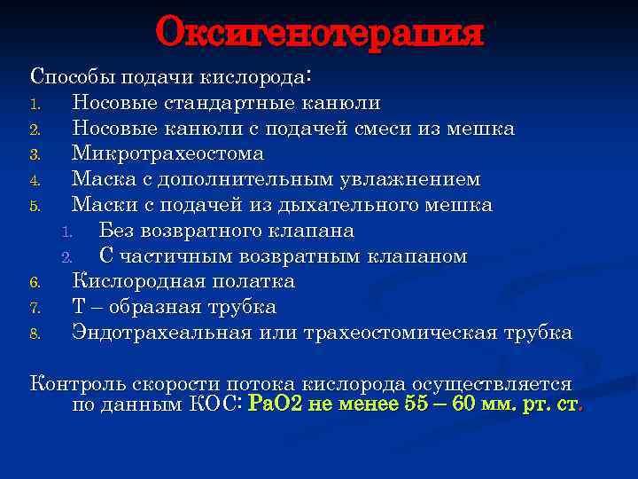 Оксигенотерапия Способы подачи кислорода: 1. Носовые стандартные канюли 2. Носовые канюли с подачей смеси