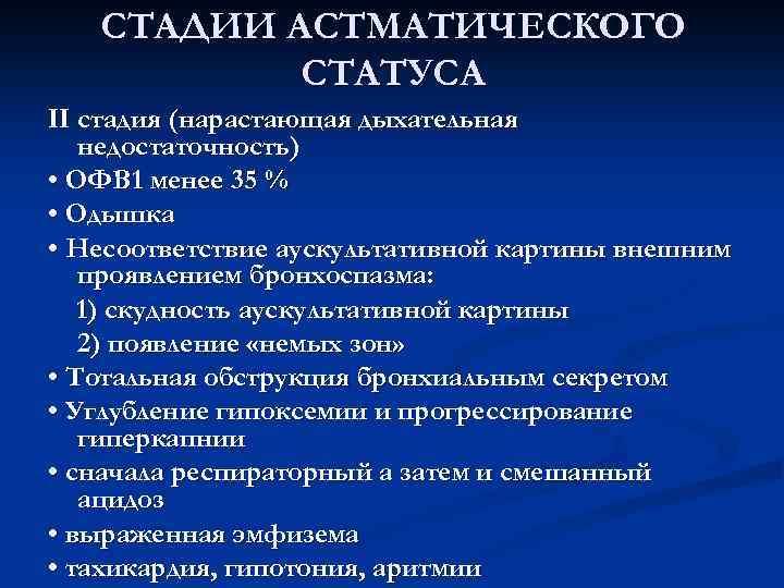 СТАДИИ АСТМАТИЧЕСКОГО СТАТУСА II стадия (нарастающая дыхательная недостаточность) • ОФВ 1 менее 35 %