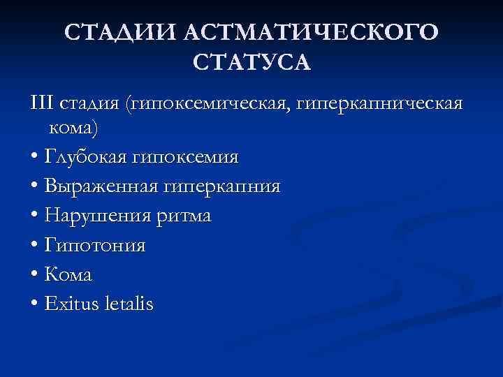 СТАДИИ АСТМАТИЧЕСКОГО СТАТУСА III стадия (гипоксемическая, гиперкапническая кома) • Глубокая гипоксемия • Выраженная гиперкапния