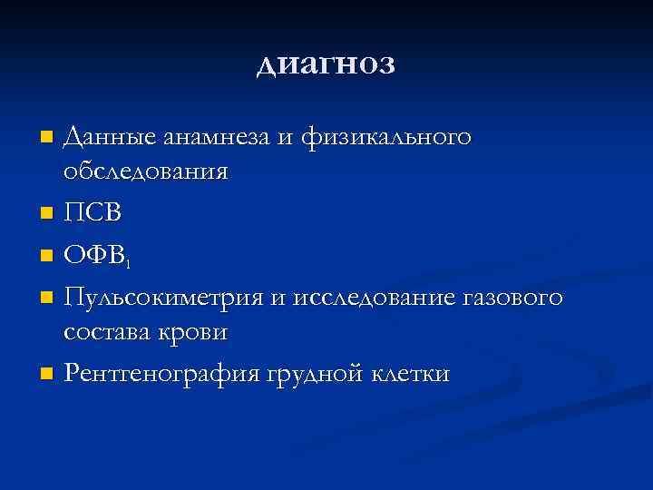 диагноз Данные анамнеза и физикального обследования n ПСВ n ОФВ 1 n Пульсокиметрия и