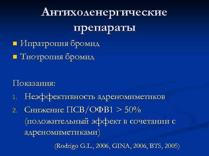Антихоленергические препараты Ипратропия бромид n Тиотропия бромид n Показания: 1. Неэффективность адреномиметиков 2. Снижение