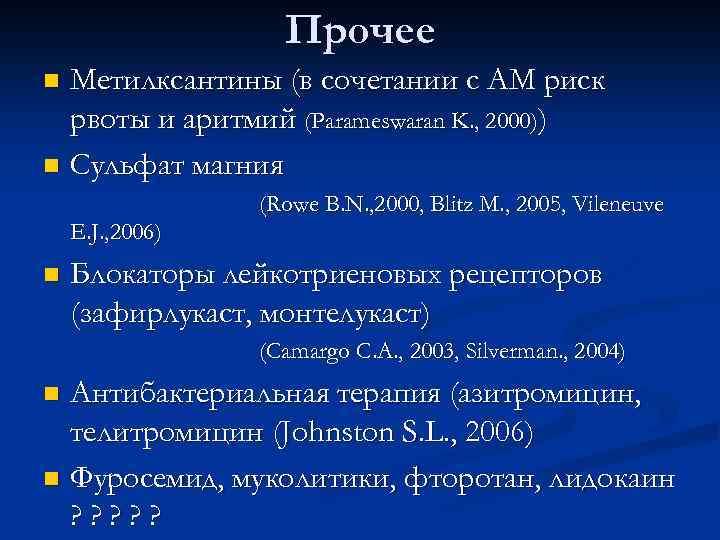 Прочее Метилксантины (в сочетании с АМ риск рвоты и аритмий (Parameswaran K. , 2000))