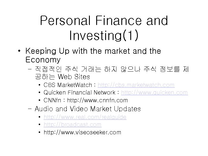 Personal Finance and Investing(1) • Keeping Up with the market and the Economy –