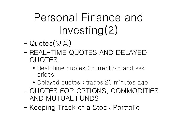 Personal Finance and Investing(2) – Quotes(뒷장) – REAL-TIME QUOTES AND DELAYED QUOTES • Real-time