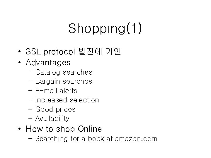 Shopping(1) • SSL protocol 발전에 기인 • Advantages – – – Catalog searches Bargain
