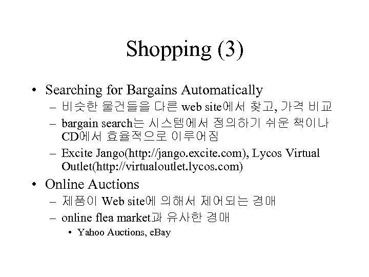 Shopping (3) • Searching for Bargains Automatically – 비슷한 물건들을 다른 web site에서 찾고,
