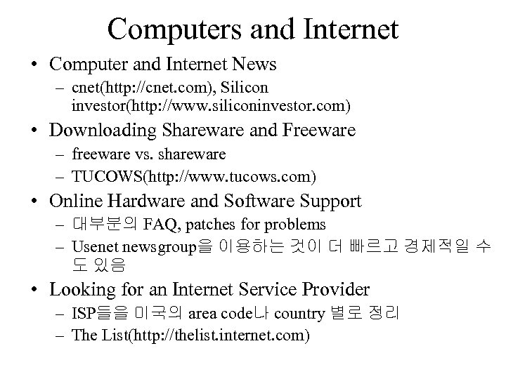 Computers and Internet • Computer and Internet News – cnet(http: //cnet. com), Silicon investor(http: