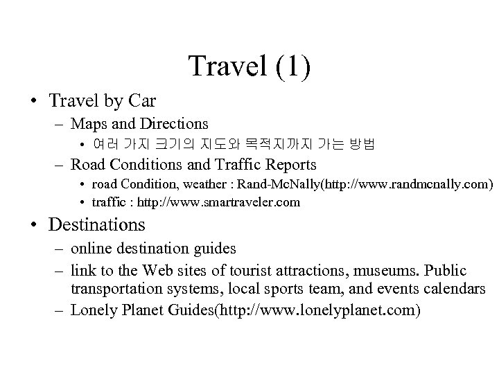 Travel (1) • Travel by Car – Maps and Directions • 여러 가지 크기의