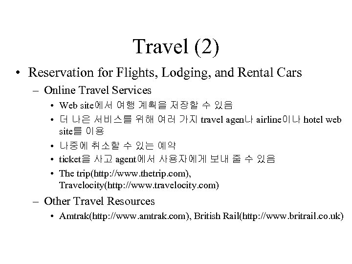 Travel (2) • Reservation for Flights, Lodging, and Rental Cars – Online Travel Services