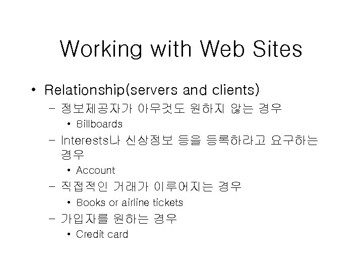 Working with Web Sites • Relationship(servers and clients) – 정보제공자가 아무것도 원하지 않는 경우
