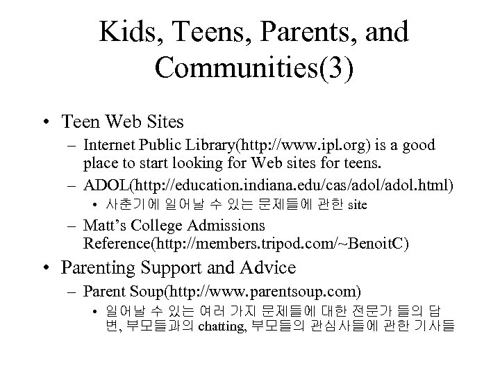 Kids, Teens, Parents, and Communities(3) • Teen Web Sites – Internet Public Library(http: //www.