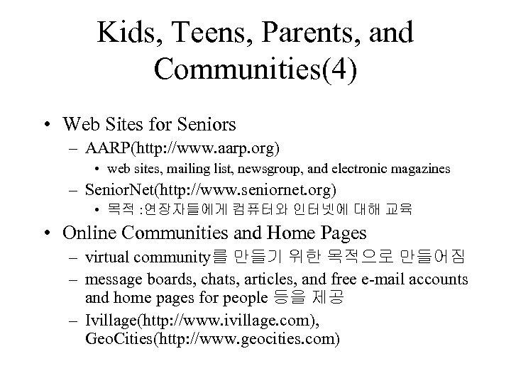 Kids, Teens, Parents, and Communities(4) • Web Sites for Seniors – AARP(http: //www. aarp.