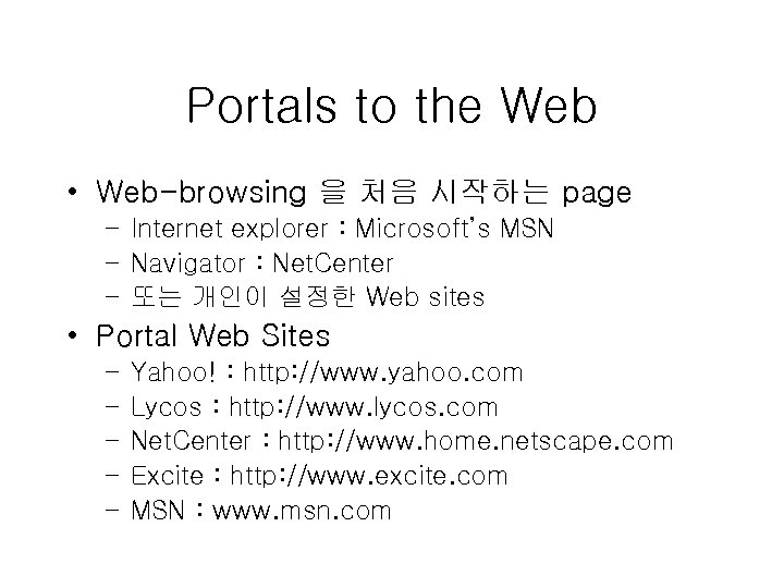 Portals to the Web • Web-browsing 을 처음 시작하는 page – Internet explorer :