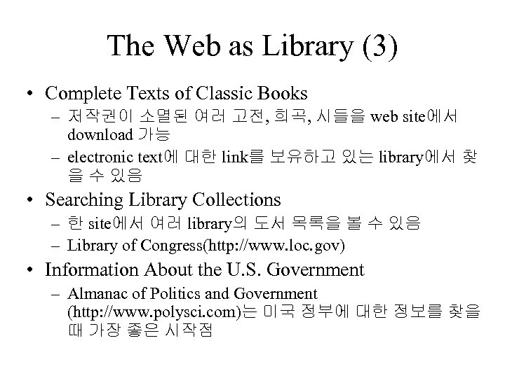 The Web as Library (3) • Complete Texts of Classic Books – 저작권이 소멸된