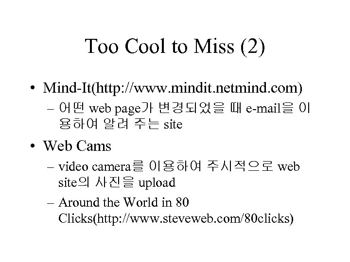 Too Cool to Miss (2) • Mind-It(http: //www. mindit. netmind. com) – 어떤 web