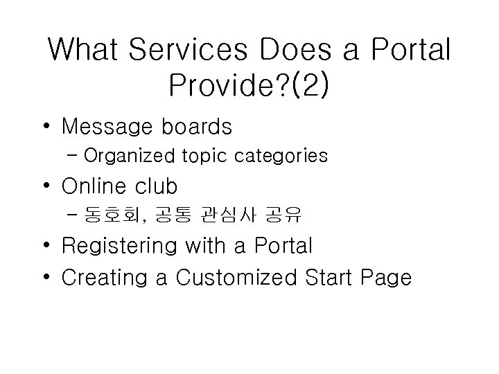 What Services Does a Portal Provide? (2) • Message boards – Organized topic categories