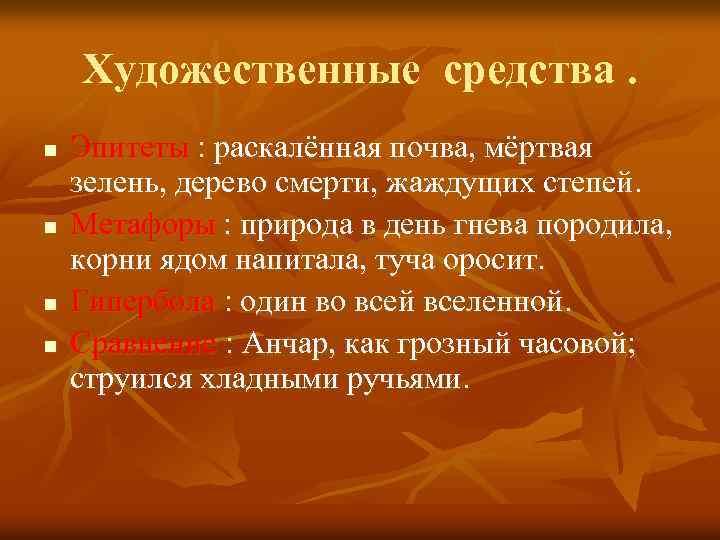 Художественные средства. n n Эпитеты : раскалённая почва, мёртвая зелень, дерево смерти, жаждущих степей.