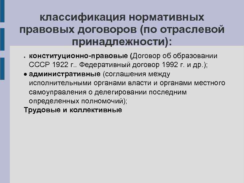 классификация нормативных правовых договоров (по отраслевой принадлежности): конституционно-правовые (Договор об образовании СССР 1922 г.