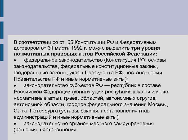 В соответствии со ст. 65 Конституции РФ и Федеративным договором от 31 марта 1992