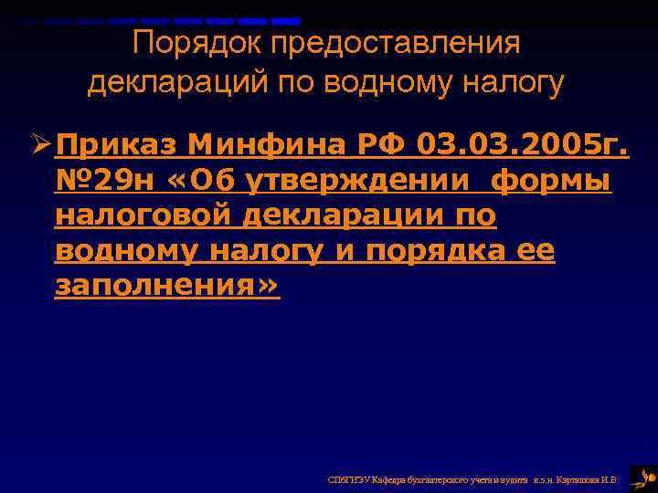 Порядок предоставления деклараций по водному налогу Ø Приказ Минфина РФ 03. 2005 г. №