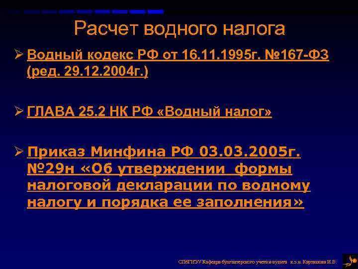 Расчет водного налога Ø Водный кодекс РФ от 16. 11. 1995 г. № 167