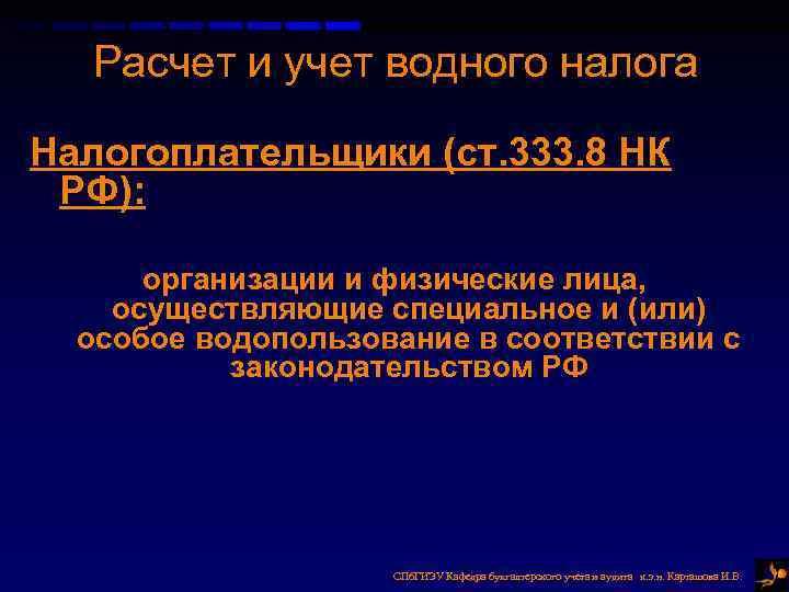 Расчет и учет водного налога Налогоплательщики (ст. 333. 8 НК РФ): организации и физические