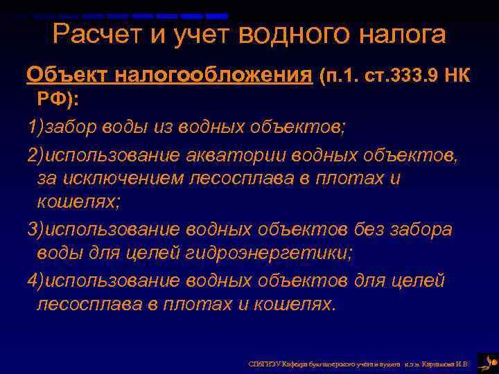 Расчет и учет водного налога Объект налогообложения (п. 1. ст. 333. 9 НК РФ):
