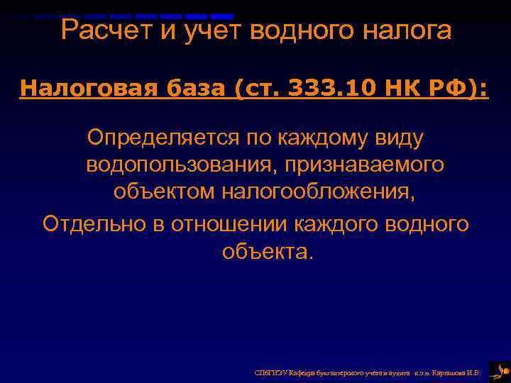 Расчет и учет водного налога Налоговая база (ст. 333. 10 НК РФ): Определяется по